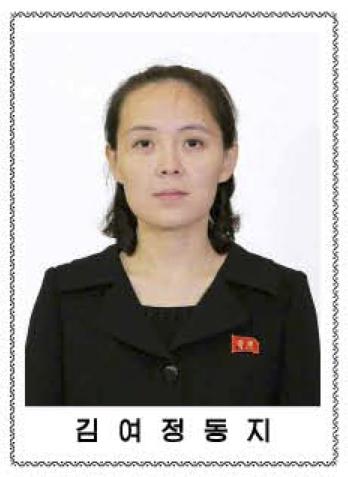 朝鮮労働党中央委員会政治局委員候補に選出された金与正氏(2017年10月8日付労働新聞より)